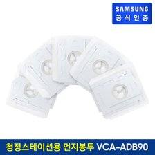[삼성] 제트 청정스테이션 먼지봉투 (5개입) [VCA-ADB90]한달이상 배송지연