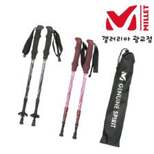 밀레 노난트 4단 쌍스틱 [MVPXI401/402]
