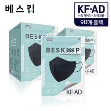 베스킵 새부리형 KF-AD비말차단 마스크 90매 국산MB 의약외품 지퍼백포장