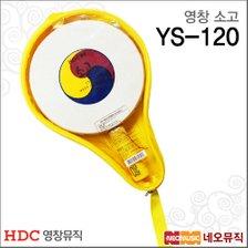 [영창소고] Young Chang Sogo YS-120 / YS120 /천연가죽/면 가방/교재용악기/국악기/전통소고