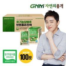 GNM자연의품격 유기농 양배추브로콜리즙 실속구성 100포