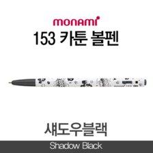 모나미 153 카툰 0.5mm 섀도우블랙