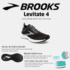 브룩스 BROOKS ENERGIZE 레비테이트4 에너지화 러닝화 BX09K3E