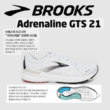 브룩스 BROOKS STABILITY 남성 아드레날린GTS21 안정화 러닝화 BX14K3C181