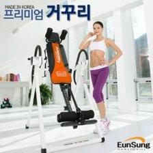[국내생산] 은성헬스빌 프리미엄 거꾸리/물구나무서기/허리운동/전신운동/실내운동기구/가정용운동기구