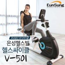 좌식싸이클 V501/실내자전거/무료방문설치/국내생산