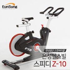 [스피디 Z-10] 은성헬스빌/실내자전거/스피닝/스핀