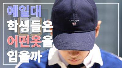 패션 만능 치트키 간트(GANT) 매장털기