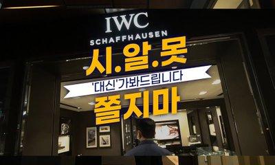 [갤러리아 명품관] 시.알.못의 명품시계매장(IWC) 탐방기
