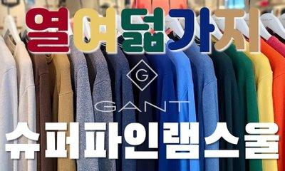 [갤러리아 광교] 미니 홈쇼핑🛒 GANT 스페셜 할인(~11/22)