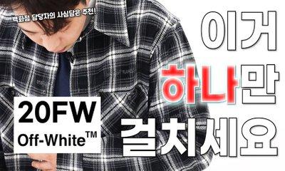 [갤러리아 광교] 미니 홈쇼핑🛒 20FW 오프화이트 플란넬 체크셔츠