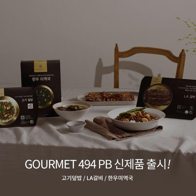 GOURMET 494 PB 신제품 출시!