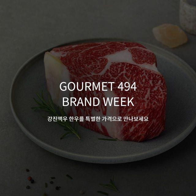 GOURMET 494 BRAND WEEK