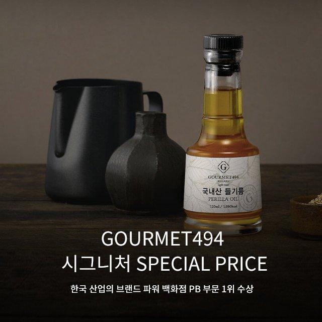 GOURMET494 시그니처 SPECIAL PRICE